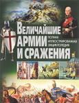 Величайшие армии и сражения