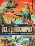 Все о динозаврах. Иллюстрированная энциклопедия - купить и читать книгу