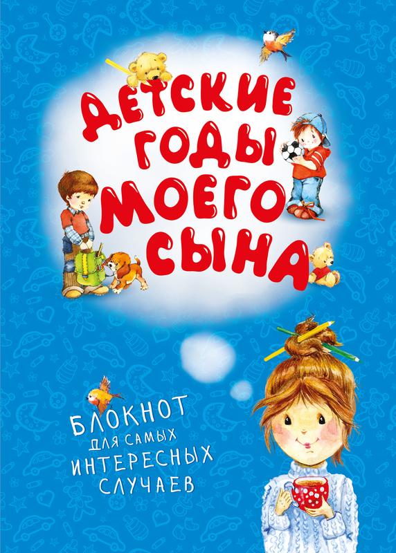 """Купить книгу """"Детские годы моего сына. Блокнот для самых интересных случаев"""""""