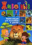 Животные. Энциклопедия для мальчиков и девочек - купити і читати книгу