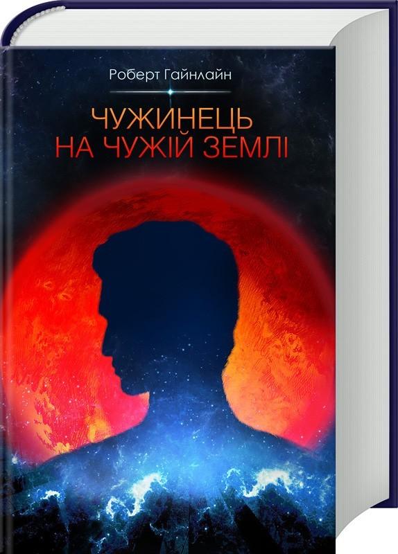 """Купить книгу """"Чужинець на чужій землі"""""""