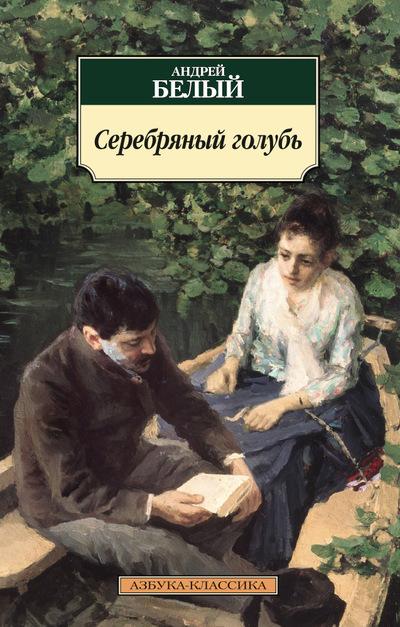 """Купить книгу """"Серебряный голубь"""""""