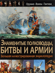 Знаменитые полководцы, битвы и армии - купити і читати книгу