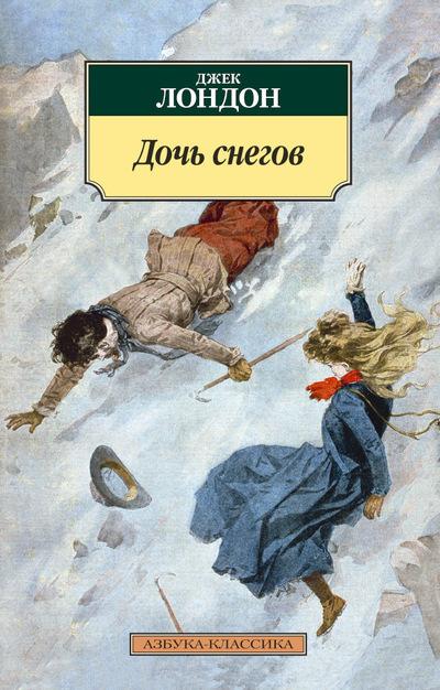"""Купить книгу """"Дочь снегов"""""""