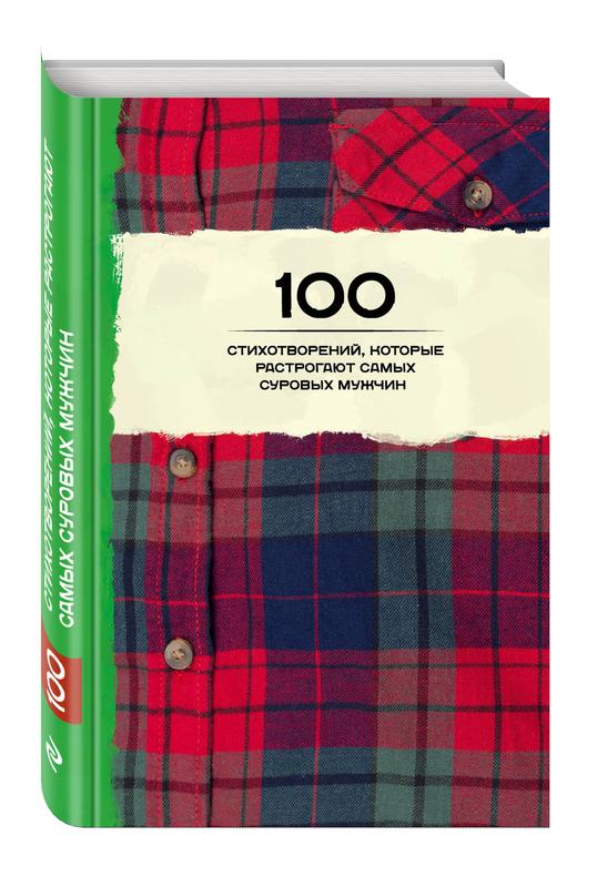 """Купить книгу """"100 стихотворений, которые растрогают самых суровых мужчин"""""""