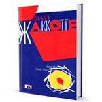 Поезія 1946-1967