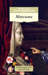 """Купить книгу """"Франсуа де Ларошфуко. Максимы"""""""
