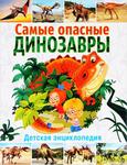 Самые опасные динозавры. Детская энциклопедия - купити і читати книгу