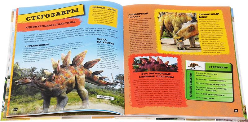 """Купить книгу """"Самые опасные динозавры. Детская энциклопедия"""""""