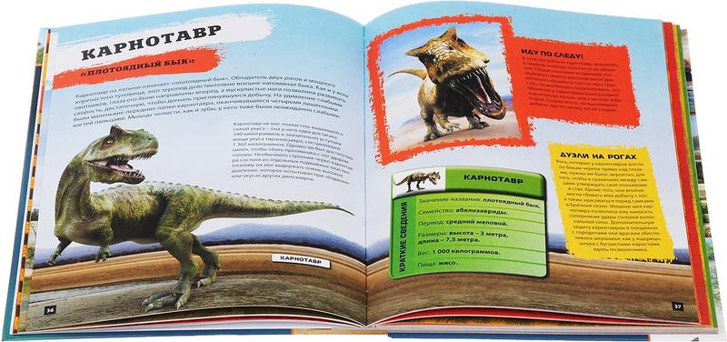 """Купить книгу """"Самые страшные динозавры. Детская энциклопедия"""""""