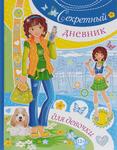 Секретный дневник для девочки - купити і читати книгу
