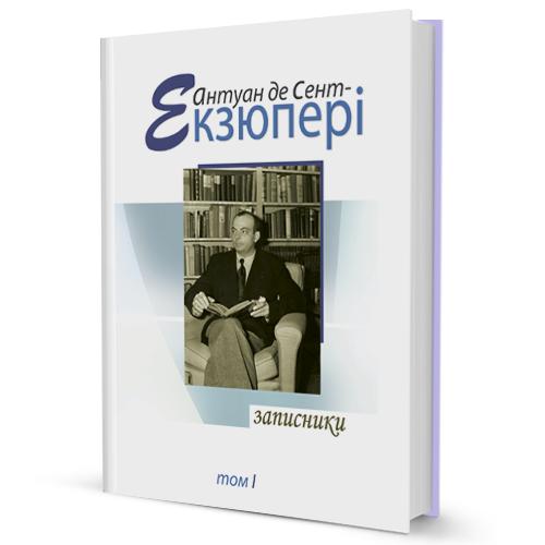 """Купить книгу """"Антуан де Сент-Екзюпері. Записники. Том 1"""""""
