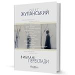 Олег Жупанський. Вибрані переклади