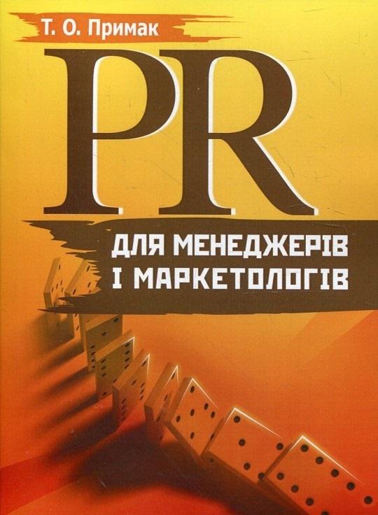 """Купить книгу """"РR для менеджерів і маркетологів"""""""