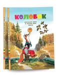Колобок / Kolobok