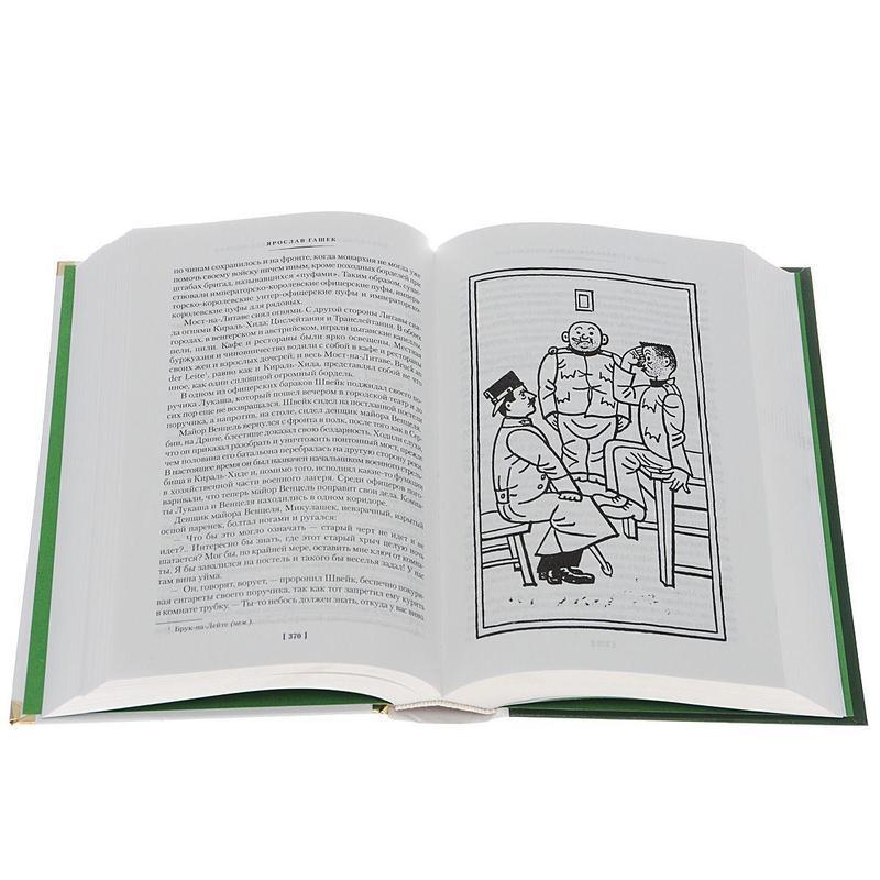 """Купить книгу """"Похождения бравого солдата Швейка"""""""