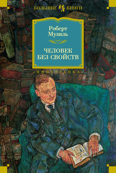 """Купить книгу """"Человек без свойств"""""""