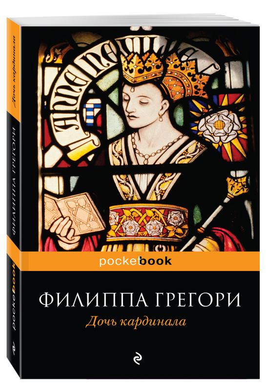"""Купить книгу """"Дочь кардинала"""""""