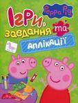 Свинка Пеппа. Ігри, завдання та аплікації