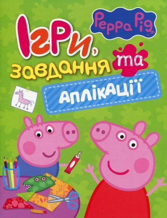 """Купить книгу """"Свинка Пеппа. Ігри, завдання та аплікації"""""""