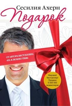 """Купить книгу """"Подарок"""""""