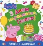 Свинка Пеппа. З Днем народження, Пеппо! - купить и читать книгу