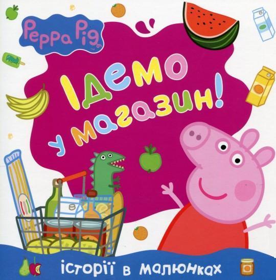 """Купить книгу """"Свинка Пеппа. Ідемо в магазин!"""""""