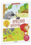 Красная Шапочка (+ наклейки)
