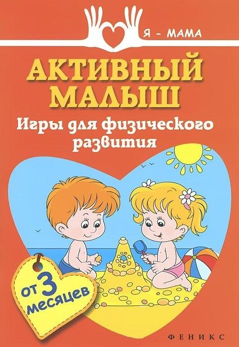 """Купить книгу """"Активный малыш. Игры для физического развития"""""""