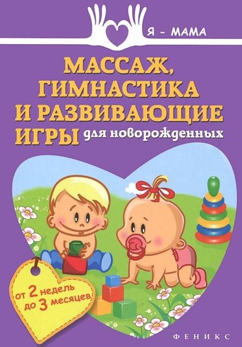 """Купить книгу """"Массаж, гимнастика и развивающие игры для новорожденных"""""""
