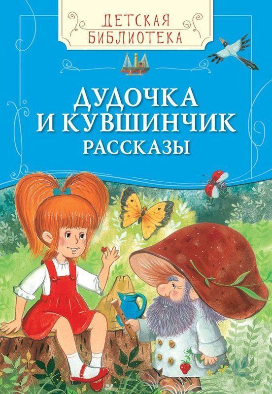 """Купить книгу """"Дудочка и кувшинчик"""""""
