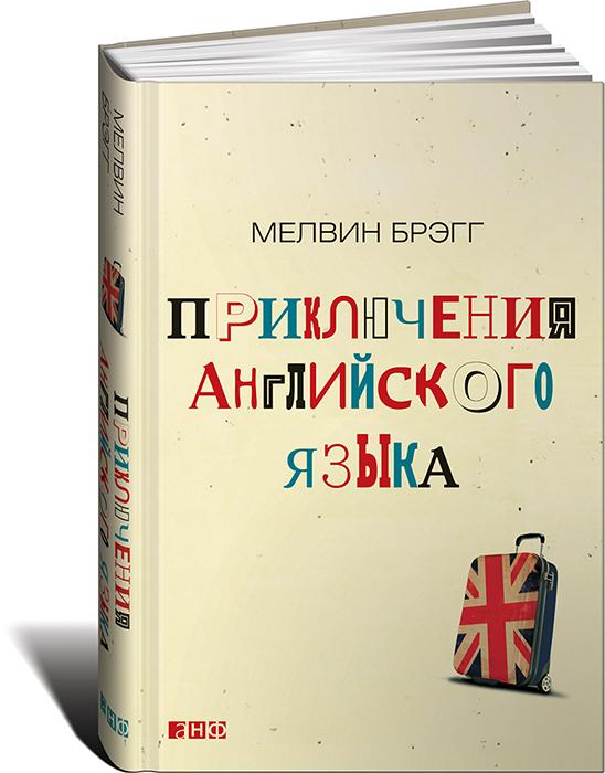 """Купить книгу """"Приключения английского языка"""""""