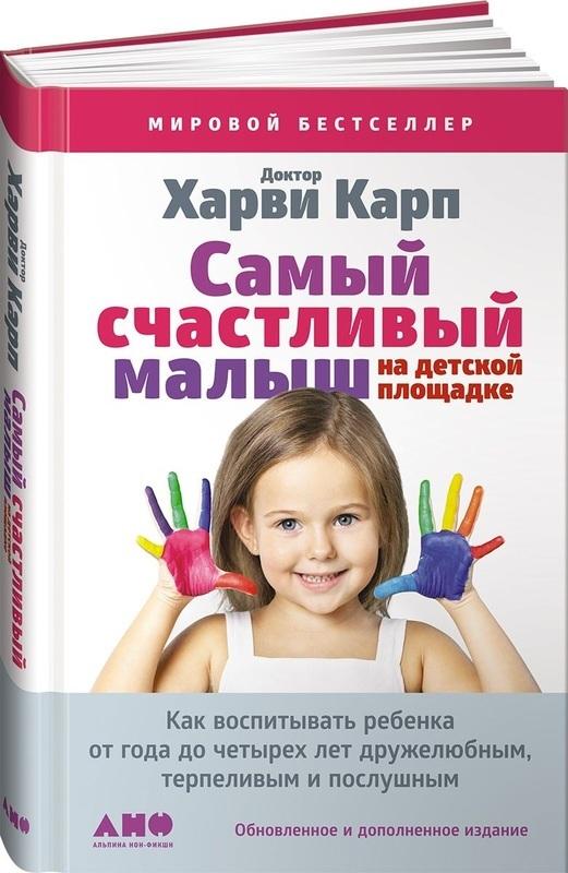 """Купить книгу """"Самый счастливый малыш на детской площадке. Как воспитывать ребенка от года до четырех лет дружелюбным, терпеливым и послушным"""""""