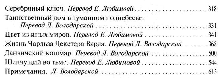 """Купить книгу """"Зов Ктулху"""""""