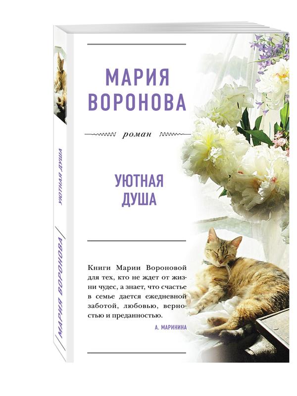 """Купить книгу """"Уютная душа"""""""