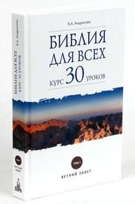 Книга Азы православного христианства