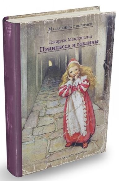 """Купить книгу """"Принцесса и гоблины"""""""