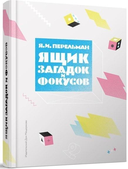 """Купить книгу """"Ящик загадок и фокусов"""""""