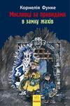 Мисливці за привидами в замку жахів. Книга 3
