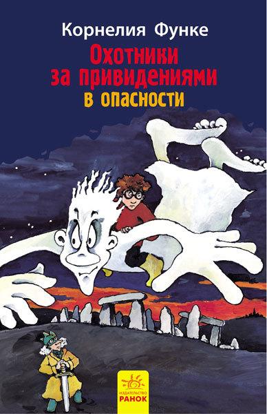"""Купить книгу """"Охотники за привидениями в опасности. Книга 4"""""""