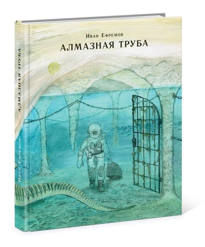 """Купить книгу """"Алмазная труба"""""""