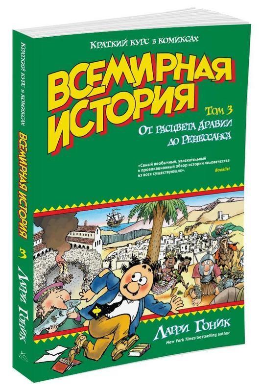 """Купить книгу """"Всемирная история. Краткий курс в комиксах. Том 3"""""""