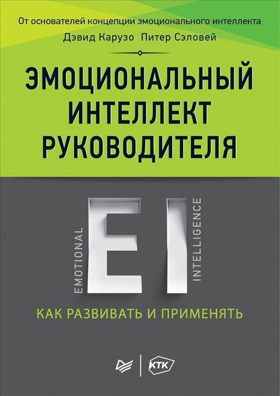 """Купить книгу """"Эмоциональный интеллект руководителя. Как развивать и применять"""""""