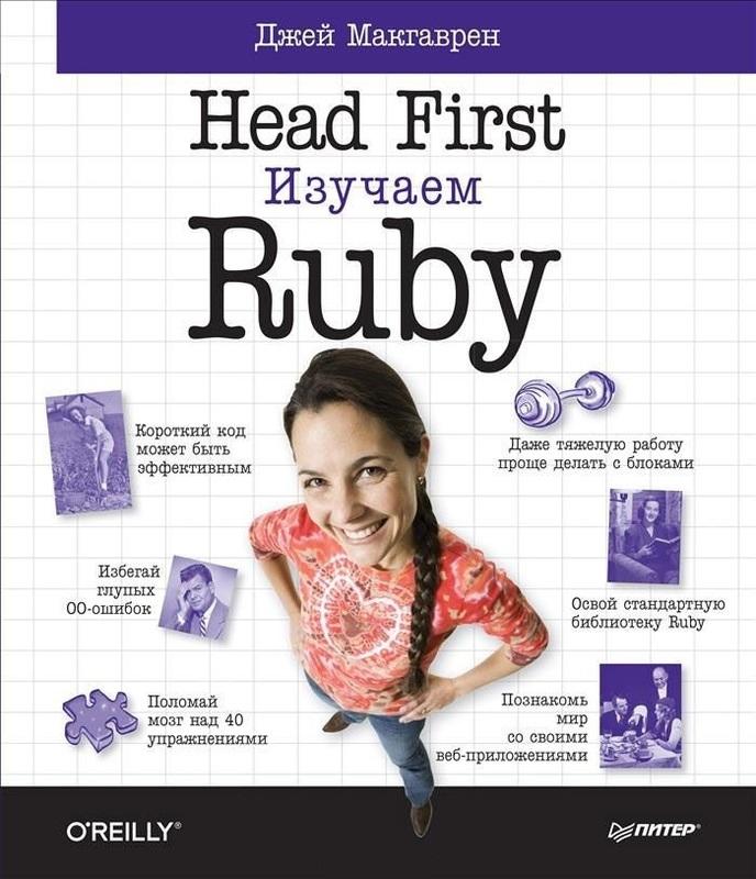 """Купить книгу """"Head First. Изучаем Ruby"""""""