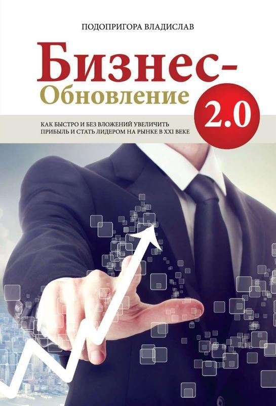 """Купить книгу """"Бизнес-Обновление 2.0"""""""