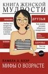 Книга женской мудрости. Миф о возрасте