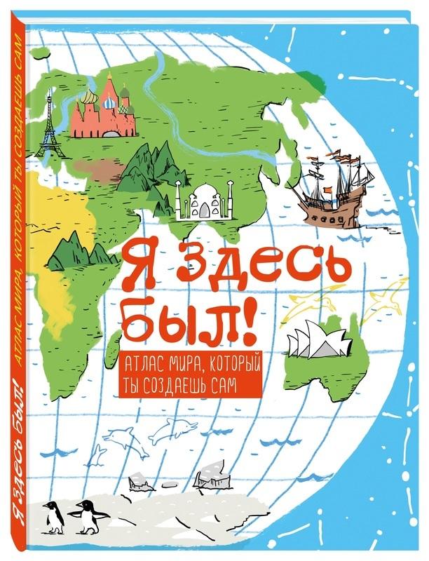 """Купить книгу """"Я здесь был! Атлас мира, который ты создаешь сам"""""""