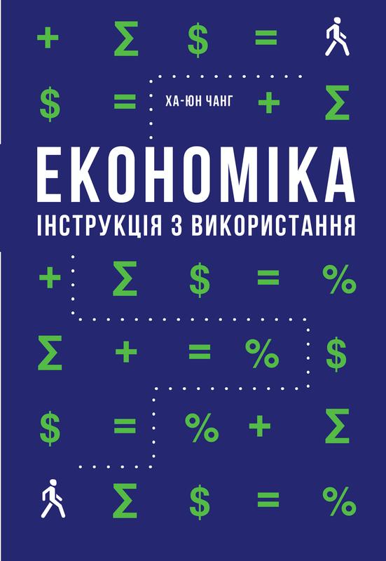 Економіка. Інструкція з використання - купити і читати книгу