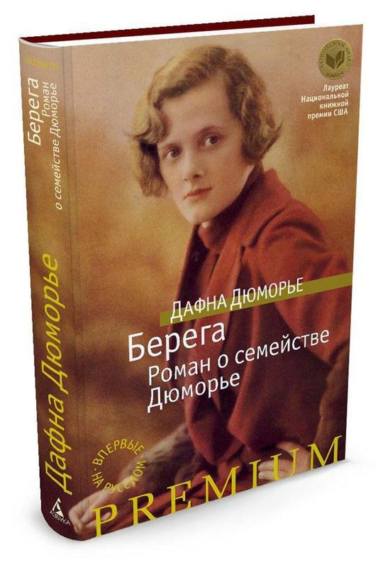 """Купить книгу """"Берега. Роман о семействе Дюморье"""""""