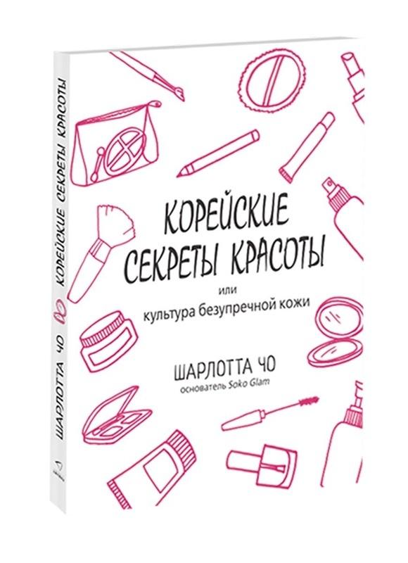 """Купить книгу """"Корейские секреты красоты, или Культура безупречной кожи"""""""
